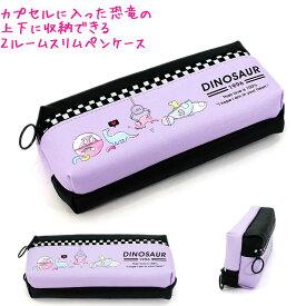 筆箱 ペンケース 女の子 ボックス タイプスマート 2ポケット 恐竜 ( ダイナソー カプセル ) クーリア おしゃれ で かわいい 文房具 の ドイブングテン