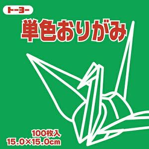 折り紙 単色 ( 緑 ) 15cm 100枚<トーヨー>【メール便 OK】 ☆ おしゃれ で かわいい 文房具 の ドイブングテン