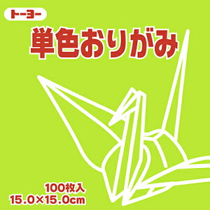 折り紙 単色 ( 黄緑 ) 15cm 100枚<トーヨー>【メール便 OK】 ☆ おしゃれ で かわいい 文房具 の ドイブングテン
