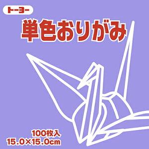 折り紙 単色 ( 藤 ふじ ) 15cm 100枚<トーヨー>【メール便 OK】 ☆ おしゃれ で かわいい 文房具 の ドイブングテン