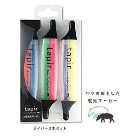 バク の 形 を した 2色 蛍光 マーカー( tapir テイパー )<エポックケミカル>【メール便 OK】 ☆ おしゃれ で かわいい 文房具 の ドイブングテン