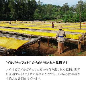 エチオピアイルガチェフェ