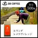 ルワンダ レメラヴィレッジ|お祝い返し 父の日 ギフト コーヒー 母の日 高級 ドリップ コーヒーギフト コーヒー豆 高…