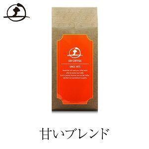 ビターチョコのような甘みと口当たりの優しいコーヒー豆(スペシャルミックス)