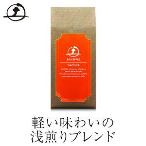 程よい酸味と芳醇な香りのコーヒー豆(アメリカンミックス)