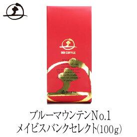 爽やかな酸味のコーヒー豆(ブルーマウンテンNo.1 メイビスバンクセレクト)