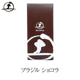甘みと香りを楽しめるコーヒー豆(ブラジル ショコラ(スクリーン17アップロット))| 土居珈琲 父の日 ギフト コーヒー 高級 豆 自家焙煎 煎りたて ドリップコーヒー コーヒーギフト 珈琲 土居コーヒー 父の日ギフト 粉 高級コーヒー 高級コーヒー豆 ドイコーヒー