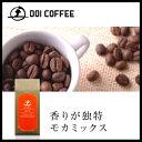 香りが独特 モカミックス|お祝い返し 父の日 ギフト コーヒー 母の日 高級 ドリップ コーヒーギフト コーヒー豆 高級…