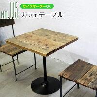 カフェテーブルB115サイズオーダーカフェテーブル