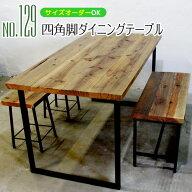 ダイニングテーブルB129サイズオーダーテーブル