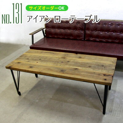 ローテーブルB131サイズオーダーローテーブル
