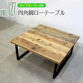 【送料無料】Beauté [ボーテ] 四角脚ローテーブル B127 サイズオーダーローテーブル