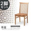 【送料無料】椅子 タモ ダイニングチェア 2脚セット JUNO(ジュノ)W460 木製 オイル塗装 ハイバック