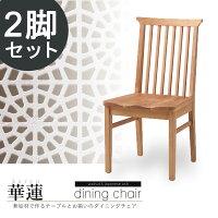 椅子タモダイニングチェア2脚セット華蓮(かれん)W460