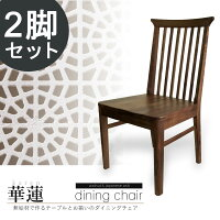 椅子ウォールナットダイニングチェア華蓮(かれん)W460木製ウレタン塗装
