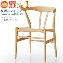 リボーンチェア アッシュナチュラル(ペーパーコードチェア)椅子 チェア 木製送料無料・代引不可【Yチェアリプロダク…