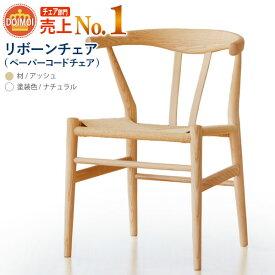 リボーンチェア アッシュナチュラル(ペーパーコードチェア)椅子 チェア 木製送料無料・代引不可【Yチェアリプロダクト 木製 ダイニングチェア 木製 ダイニングチェア 肘付き 北欧 ダイニングチェア 北欧 チェア】