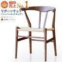 【期間限定特価】リボーンチェア アッシュ ブラウン色(ペーパーコードチェア)椅子 チェア 木製【送料無料・代引不可】アッシュ タモ …
