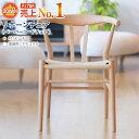 【期間限定大特価】リボーンチェア ビーチ材ナチュラル(ペーパーコードチェア)椅子 チェア 木製【送料無料・代引不可】【Yチェアリプ…
