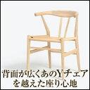 【期間限定特価】リボーンチェア ビーチ材ナチュラル(ペーパーコードチェア)椅子 チェア 木製【送料無料・代引不可】【Yチェアリプロ…