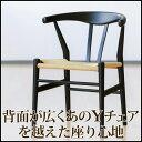 【期間限定特価】リボーンチェア ビーチ材ブラック(ペーパーコードチェア)椅子 チェア 木製【送料無料・代引不可】【Yチェアリプロダ…