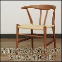 【期間限定特価】リボーンチェア アッシュ ブラウン色(ペーパーコードチェア)椅子 チェア 木製【送料無料・代引不可】【ウォールナッ…