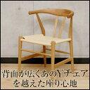 【期間限定特価】リボーンチェア オーク材椅子(ペーパーコードチェア)チェア 木製【送料無料・代引不可】【Yチェアリプロダクト 木製…