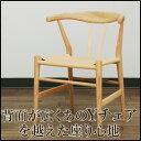 【期間限定特価】リボーンチェア アッシュナチュラル(ペーパーコードチェア)椅子 チェア 木製送料無料・代引不可【Yチェアリプロダク…