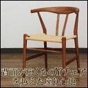 【期間限定特価】リボーンチェア ウォールナット(ペーパーコードチェア)椅子 チェア 木製【送料無料・代引不可】【ウオルナット材 ウ…