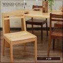 【着後レビューでQUOカードプレゼント】椅子 チェア 木製 【ウッドチェア アームレス(タモ材)】【ダイニングチェア 木製 ダイニング…