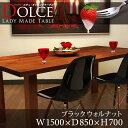 【着後レビューでQUOカードプレゼント】ブラックウォールナット Dolce Lady Made ドルチェ W1500×D850 【ダイニング 無垢 テーブル ウ…