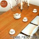 【Dolce Lady Made ドルチェ Table W1500×D850ブラックチェリー】【ダイニング 無垢 テーブル チェリー アイアン ダイニング テーブル…