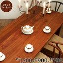 【Dolce Lady Made ドルチェ Table W1500×D900 ブラックウォールナット】【ダイニング 無垢 テーブル ウォールナット アイアン テーブ…