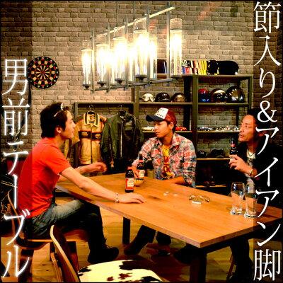 【ダイニングテーブル135】ガレージファニチャーJEANS