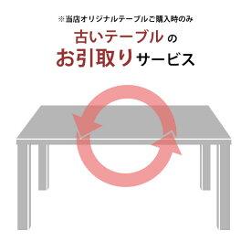 旧テーブル引取りサービス当店オリジナルテーブルをお買上げのお客様の旧テーブル(3辺サイズ合計350cmまで 1辺最長200cmまで)お引き取りサービス【こちらはテーブルの販売ページではありません】