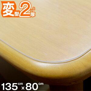 テーブルマット 透明 匠(たくみ) 変形(2mm厚) 135×80cmまで 両面非転写 高品質 テーブルマット テーブルマット テーブルクロス ビニール 【代引不可】