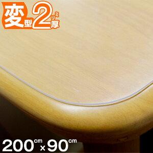 テーブルマット 透明 匠(たくみ) 変形(2mm厚) 200×90cmまで 両面非転写 高品質 テーブルマット テーブルマット テーブルクロス ビニール 【代引不可】