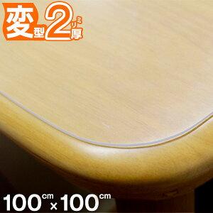 テーブルマット 透明 匠(たくみ) 変形(2mm厚) 100×100cmまで 両面非転写 高品質 テーブルマット テーブルマット テーブルクロス ビニール 【代引不可】