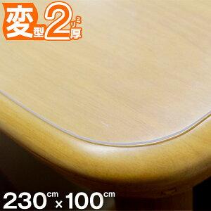 テーブルマット 透明 匠(たくみ) 変形(2mm厚) 230×100cmまで 両面非転写 高品質 テーブルマット テーブルマット テーブルクロス ビニール 【代引不可】