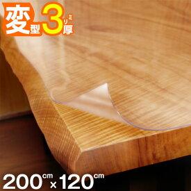 テーブルマット 透明 匠(たくみ) 変形(3mm厚) 200×120cmまで 両面非転写 高品質 テーブルマット テーブルマット テーブルクロス ビニール 【代引不可】