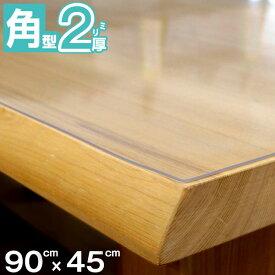 テーブルマット 透明 匠(たくみ) 角型(2mm厚) 45×90cmまで 両面非転写 高品質 テーブルマット テーブルマット テーブルクロス ビニール 【代引不可】
