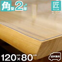 透明テーブルマット 両面非転写 高級テーブルマット PSマット匠(たくみ) 角型(2mm厚) 120×80cmまで 透明 テーブ…