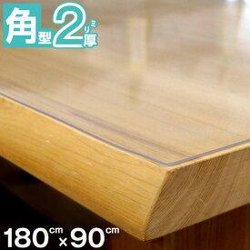 テーブルマット 透明 匠(たくみ) 角型(2mm厚) 180×90cmまで 両面非転写 高品質 テーブルマット テーブルマット テーブルクロス ビニール 【代引不可】