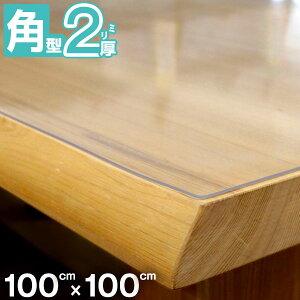 テーブルマット 透明 匠(たくみ) 角型(2mm厚) 100×100cmまで 両面非転写 高品質 テーブルマット テーブルマット テーブルクロス ビニール 【代引不可】