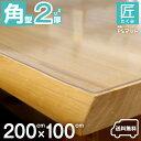 透明テーブルマット 両面非転写 高級テーブルマット PSマット匠(たくみ) 角型(2mm厚) 200×100cmまで 透明 テーブルマット テーブ…
