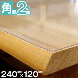 テーブルマット 透明 匠(たくみ) 角型(2mm厚) 240×120cmまで 両面非転写 高品質 テーブルマット テーブルマット テーブルクロス ビニール 【代引不可】