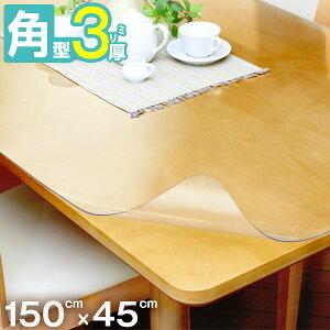 テーブルマット 透明 匠(たくみ) 角型(3mm厚) 150×45cmまで 両面非転写 高品質 テーブルマット テーブルマット テーブルクロス ビニール 【代引不可】