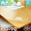 透明テーブルマット 両面非転写 高級テーブルマット PSマット匠(たくみ) 角型(3mm厚) 180×90cmまで 透明 テーブルマット テーブル…