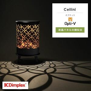 照明 おしゃれ 電気 小型 Dimplex(ディンプレックス) 電気暖炉(暖房機能無し) セリーニ フラワーオブライフ CLN28FBJ 省エネ 足元 コンパクト おしゃれ 疑似炎 ライト 液晶パネル 照明
