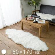 ふわふわのフェイクムートンラグ/フォックスタッチファー60×170cm(1匹)